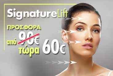Signature Lift με 60€