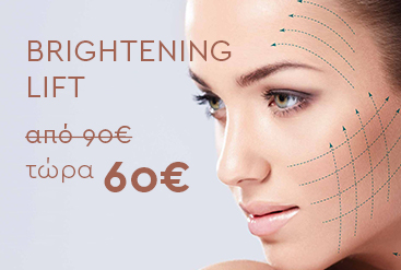 Προσφορά Brightening Lift 60€
