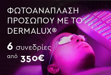 Προσφορά Φωτοανάπλαση Προσώπου από 350€ (6 συνεδρίες)