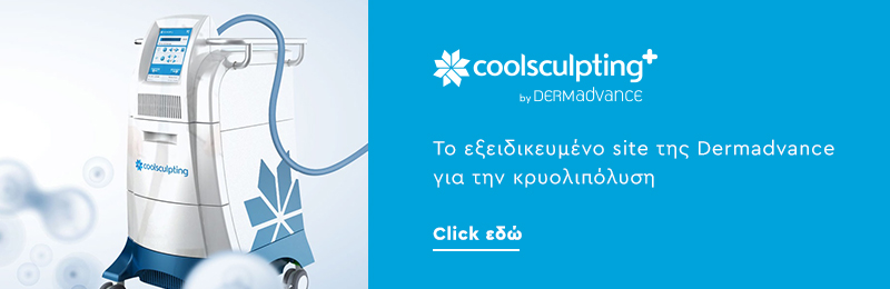 cool-sculpting.gr - Το εξειδικευμενο site για την Κρυολιπολυση